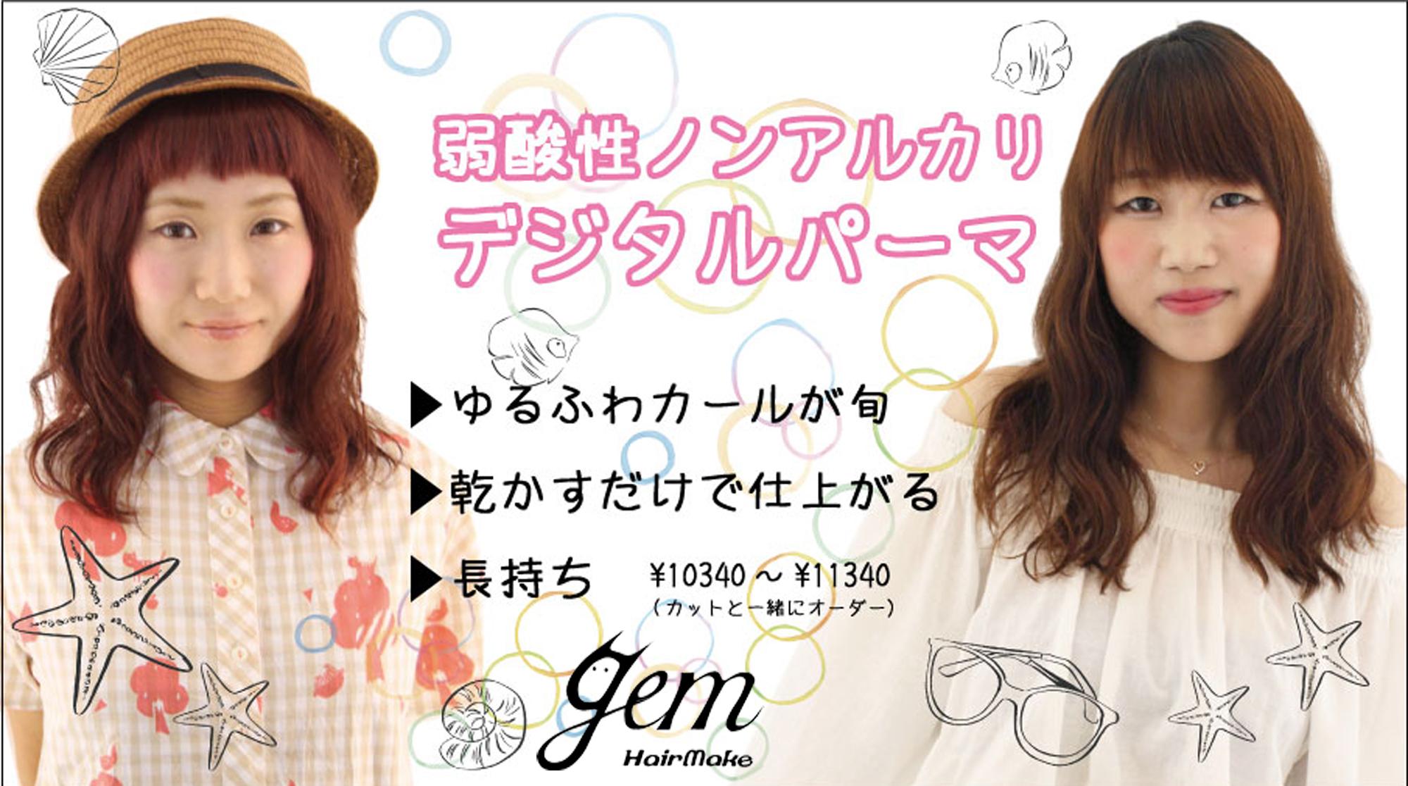 http://www.b2c.jp/blog/img/gemp.jpg